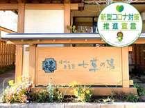 ■安心して寛げるご滞在を 長野県「新型コロナ対策推進宣言の店」として感染予防に取り組んでおります