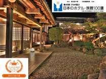 今年も『プロが選ぶ日本のホテル・旅館100選』に選ばれました♪