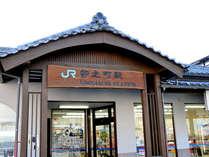 JR卯之町駅までは当館より徒歩7分☆お土産等もお買い求めいただけますよ♪