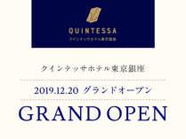 【開業記念プラン】2019年12月20日、クインテッサホテル東京銀座が新規オープン。