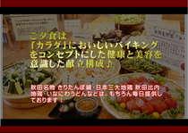 「カラダ」においしいバイキングをコンセプトとし、秋田名物以外のメイン料理は毎日変更して提供♪