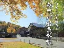 新玉川温泉の外観