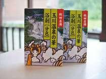 玉川温泉原産、湯の花ご自宅の浴槽でお使いいただけます。当館売店にて販売しております。
