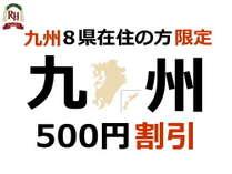 【九州8県在住の方限定】お得に泊まろう!500円割引プラン♪