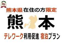 【熊本県在住の方限定】テレワーク利用促進!宿泊プラン!