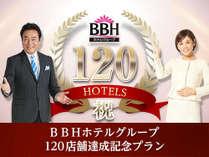 おかげ様でBBHホテルグループは120店舗を突破いたしました。