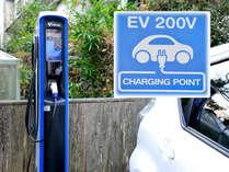 *電気自動車の旅行でも安心♪EV充電スタンド設置しております(詳しくはお問合せください)