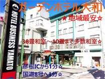 ようこそガーデンホテル大和へ☆・地域最安・38畳~10畳など多数和室あり☆