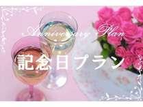【Anniversary三大特典付プラン】誕生日や記念日などを迎えるカップル・ご夫婦に★【2食付】