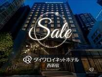 期間限定!西新宿セール!
