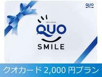 ◆【クオカード2000】クオカード2000円プラン!素泊