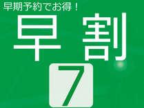 """◆【早期割7】早めのご予約を!7日前までのご予約がお得""""!素泊まり"""