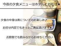 ◆夕食はホテルにお任せ
