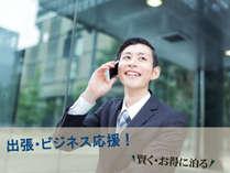 【QUOカード付特典】出張応援!!素泊まりプラン