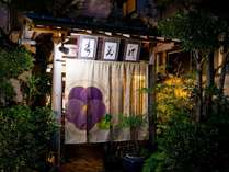 割烹旅館寿美礼の外観です。夜はライトアップされて、幻想的な雰囲気です。