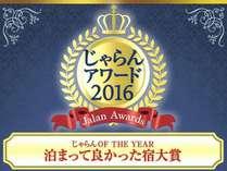 じゃらんAWARDS 2016