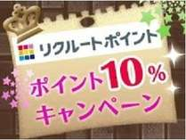 【じゃらん限定】ポイント10%!色々使えて便利なポイントどんどん貯めちゃおう♪
