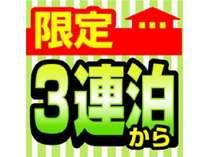 【ローソンBiVi沼津店買い物券付き】3連泊以上プラン♪ホテルより徒歩2分!