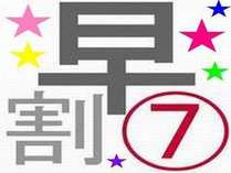 ■早割7■(7日前までの予約がお得!)