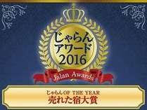 じゃらんアワード2016 じゃらんOF THE YEAR売れた宿大賞 九州エリア 51室以上100室部門 1位