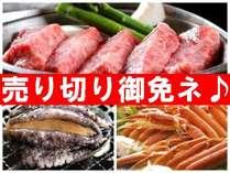 【売り切り御免ネ♪】人気No.1★牛ステーキ&鮑踊り焼き会席&カニ付がさらに1000円OFF!