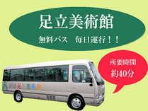 【足立美術館】は無料バスが便利!日本一は意外と近い♪皆生温泉から40分