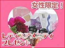 【女性限定】☆レディスアメニティプレゼント♪