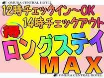 【超ロングステイ】旅得!14時チェックアウトOK