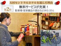 選んだ理由・第2位【無料サービスが充実!】アイロン・加湿器など便利な備品などがたくさん揃ってます♪