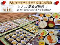 選んだ理由・第1位【おいしい朝食が無料!】和洋小鉢料理が好きなだけ取れます♪