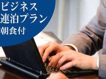 【ビジネス連泊プラン】各地へのアクセス良好!復興応援やビジネスの拠点に<朝食付>【wifi完備】