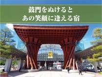 〈素泊り〉シンプルステイプラン 【金沢駅「兼六園口」より徒歩5分!】