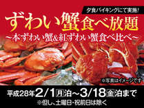 ずわい蟹食べ放題・本ずわい蟹&紅ずわい蟹食べ比べ