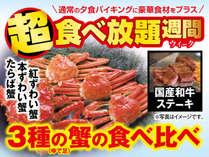 ★本ずわい蟹 ★紅ずわい蟹 ★たらば蟹 3種の蟹の食べ比べ!★国産和牛ステーキも登場!