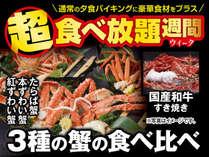 超食べ放題ウィーク 3種の蟹の食べ比べ&国産和牛すき焼き食べ放題!