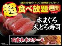 超食べ放題週間!本まぐろ・大とろ寿司&国産和牛ステーキが食べ放題!
