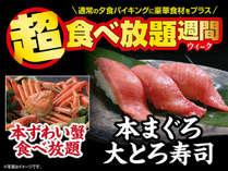 超食べ放題ウィーク「本まぐろ・大とろ寿司&本ずわい蟹食べ放題」プラン
