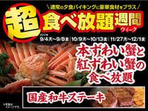 超食べ放題ウィーク「本ずわい蟹/紅ずわい蟹/国産和牛ステーキ」食べ放題プラン