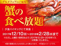 冬のグルメフェア・紅ずわい蟹食べ放題♪
