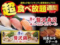 超食べ放題ウィーク「冬の贅沢寿司・贅沢鍋・国産和牛ステーキ」食べ放題プラン