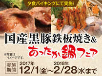 国産黒豚鉄板焼き&あったか鍋フェア 2017年12月1日~2018年2月28日(水)