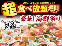 超食べ放題ウィーク豪華海鮮祭り!うに・いくら・本まぐろが食べ放題!