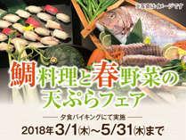 鯛料理と春野菜の天ぷらフェア 2018年3月1日(木)~5月31日(木)まで実施