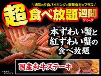 超食べ放題ウィーク 本ずわい蟹/紅ずわい蟹食べ放題
