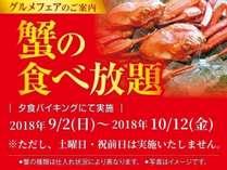 平日/期間限定!紅ずわい蟹食べ放題プランが登場!