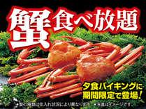 期間限定!蟹食べ放題 12月2日~3月22日まで。特定日は対象外