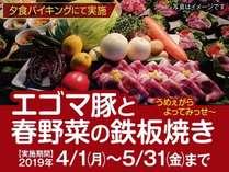 エゴマ豚と春野菜の鉄板焼きフェアー