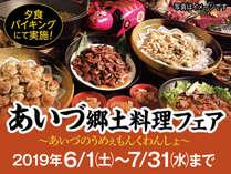 あいづ郷土料理フェア