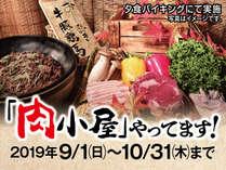 肉小屋フェア開催!期間限定の今がチャンス!美味しいお肉を是非お楽しみください!