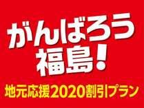 がんばろう福島2020円引きプラン